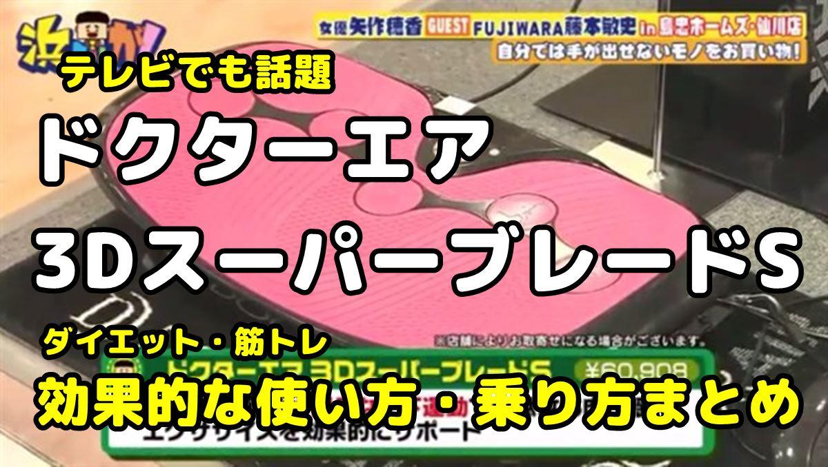 な 的 使い方 効果 エア ドクター 【評判】3Dコンディショニングボール 肩こりに効果的な使い方とは?