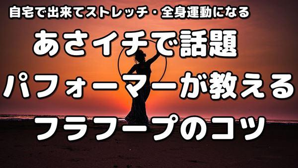 コツ フラフープ の 「どうしても回らない(泣)」そんなあなたに!日本一ていねいなフラフープの正しい回し方解説(動画あり)